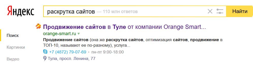Prодвижение поисковое продвижение сайта оптимизация в москве orks ооо топливные системы официальный сайт